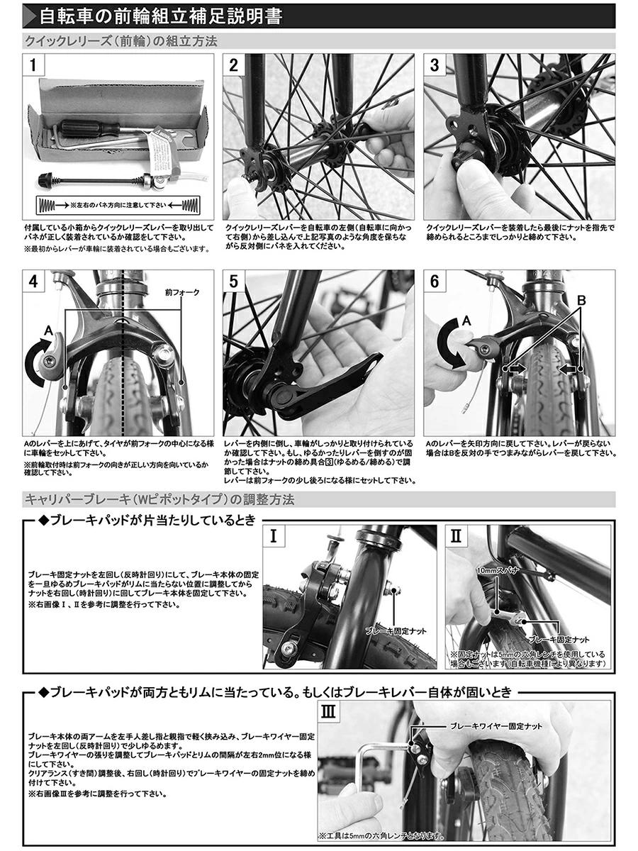 クロスバイクの前輪取り付け方法
