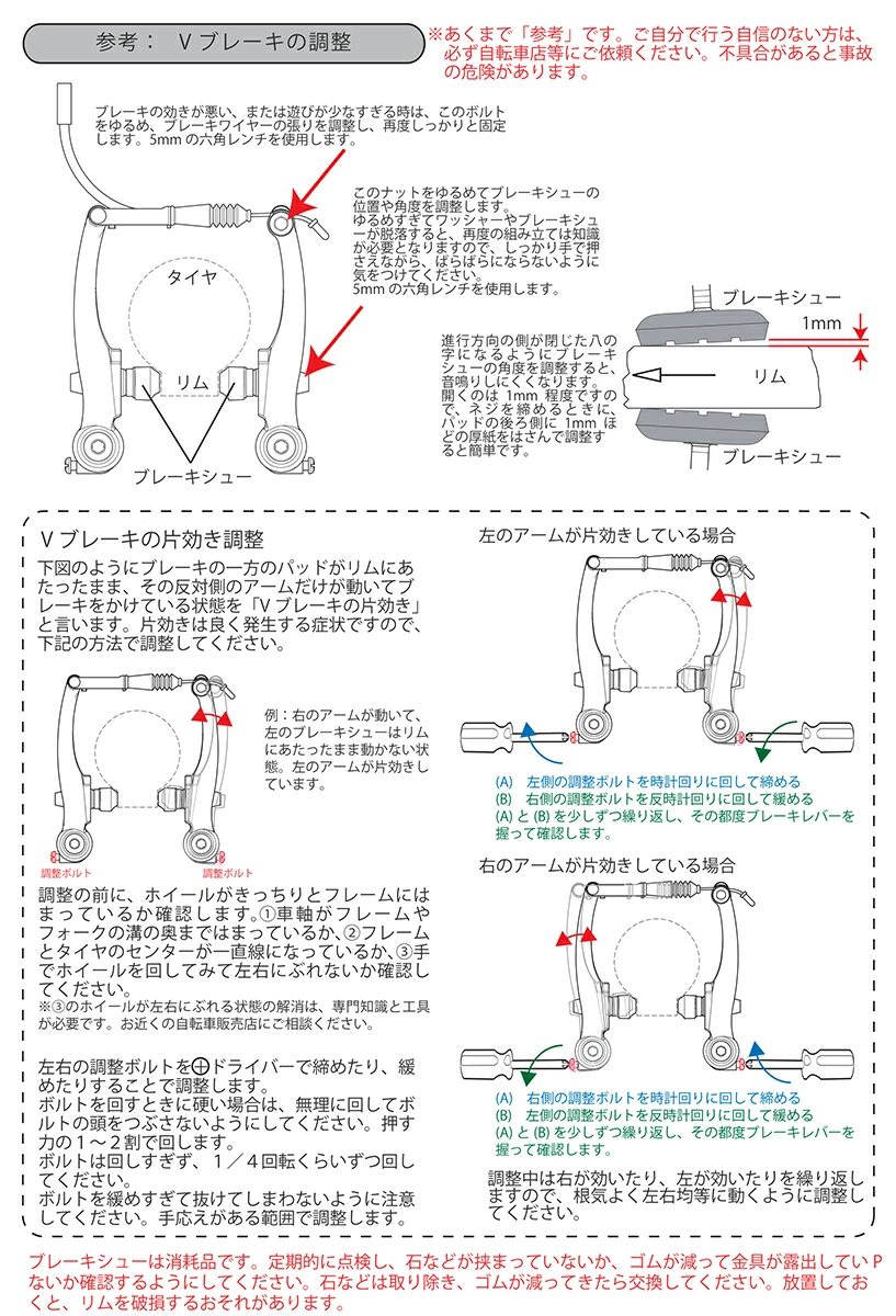 ブレーキ調整方法